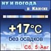 Ну и погода в Канске - Поминутный прогноз погоды